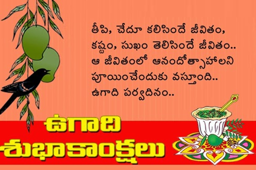 Ugadi 2018 wishes best ugadi whatsapp sms messages facebook ugadi is the new years day for the people of andhra pradesh and also for the telugu people all over the world so on that day enjoy with ur friends m4hsunfo