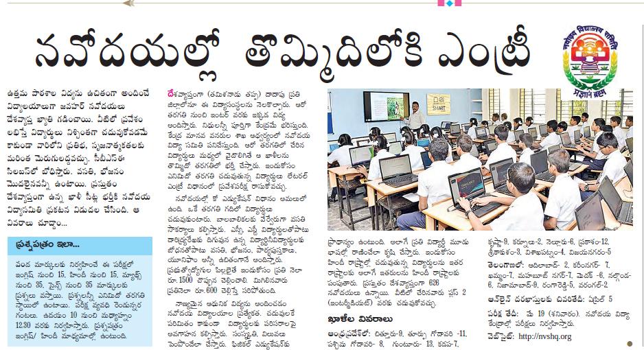 9th class navodaya entrance exam 2018 jawahar navodaya vidyalaya