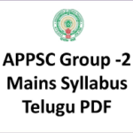 APPSC Group 2 Syllabus in Telugu