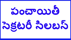 APPSC Group 3 Panchayat Secretary Syllabus PDF