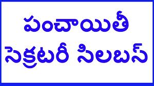 APPSC Panchayat Secretary Syllabus Telugu PDF