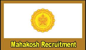 Mahakosh Recruitment 2019