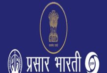 Prasar Bharati 2019 Notification