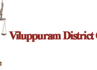 Viluppuram Court Recruitment