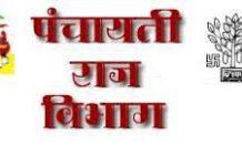 Bihar Panchayat Raj Notification,Bihar Panchayat Raj Recruitment,Bihar Panchayat Raj, fts.bih.nic.in