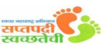 Swachh Maharashtra Mission Recruitment