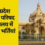 UP Vidhan Sabha Recruitment 2021